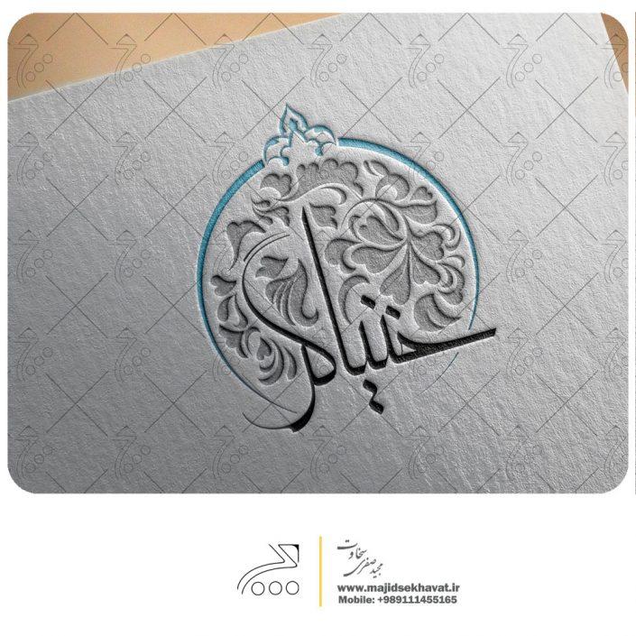 طراحی لوگو برای آموزشگاه موسیقی خنیاگر