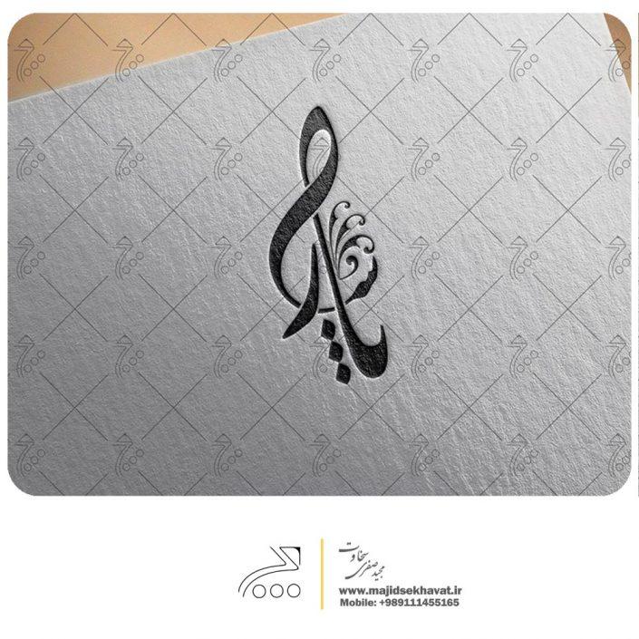طراحی لوگو شخصی برای آقای پارسا رفیعی